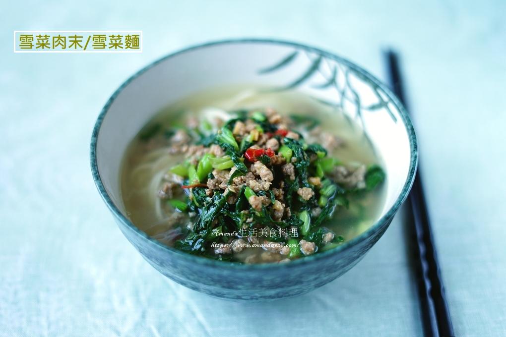 雪菜肉絲-炒雪菜-雪菜麵