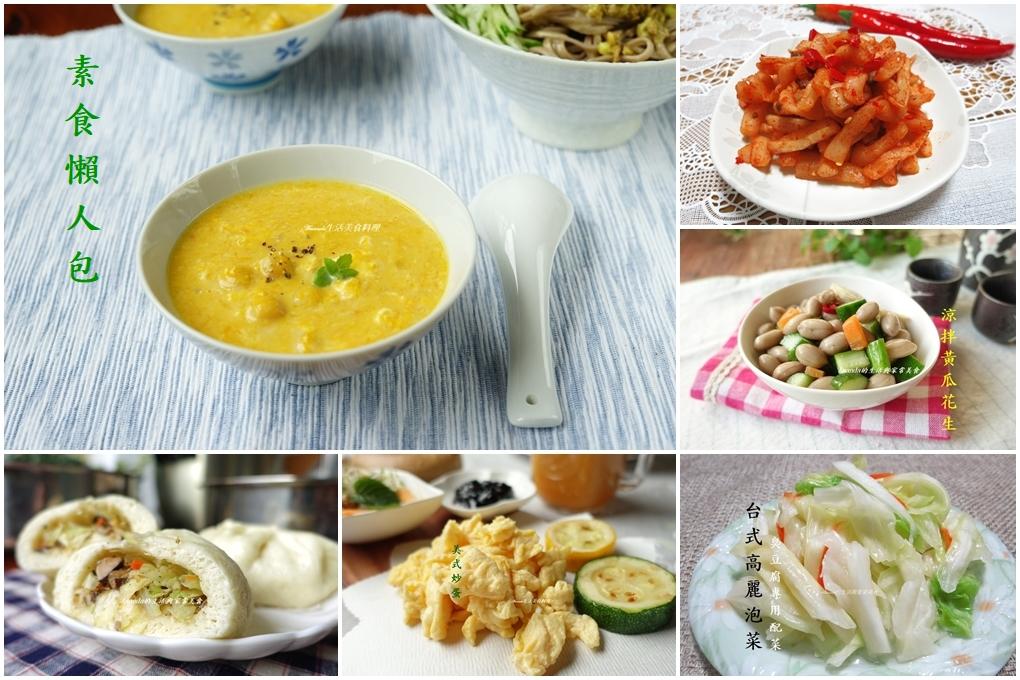 Amanda食譜懶人包-素食、蛋素、蔬食-超過百道素料理