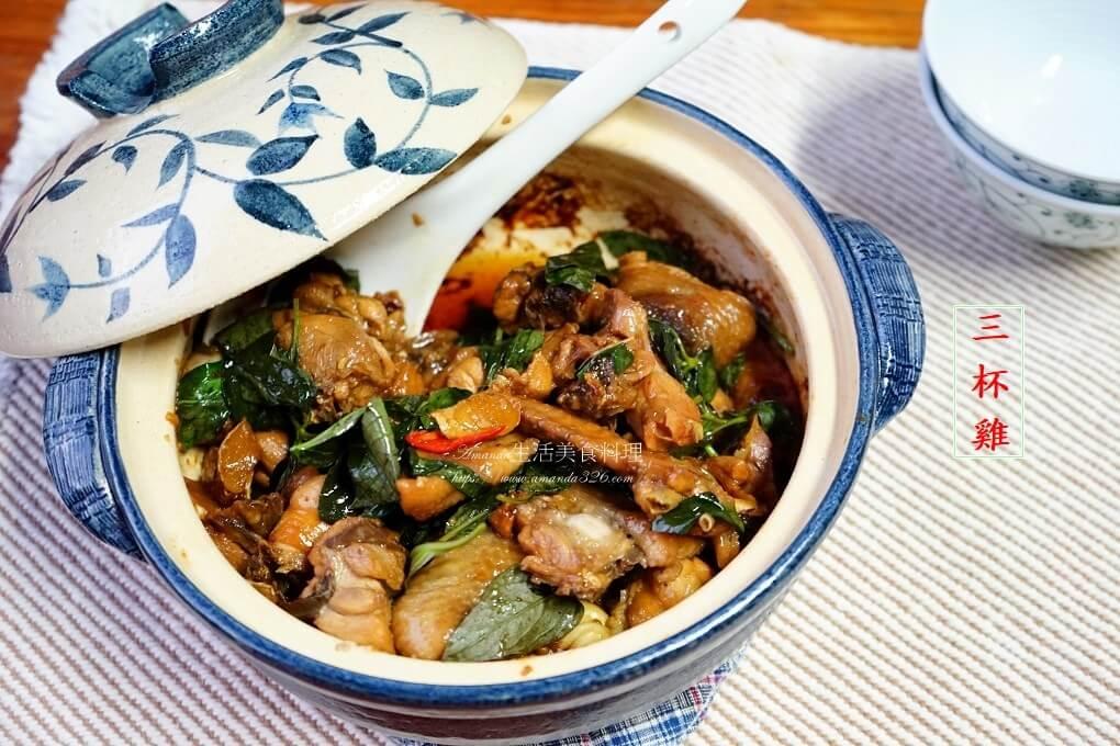 三杯雞一鍋煮-無水料理、焦香美味-鑄鐵鍋砂鍋料理