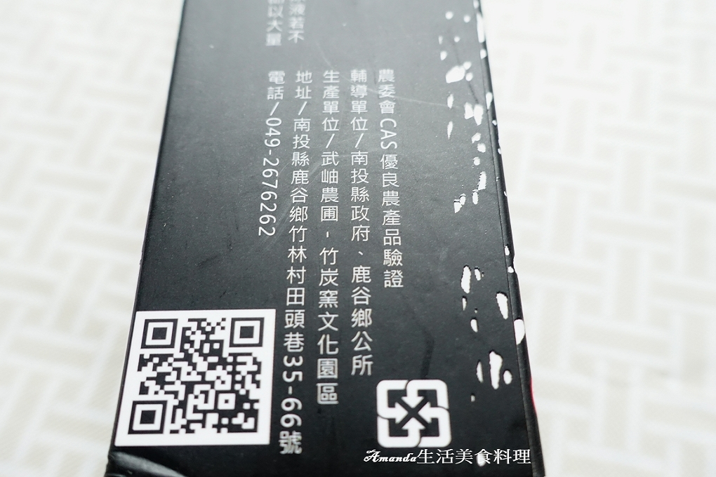 天然竹醋液-消毒、除臭、抗菌-CAS驗證有保障