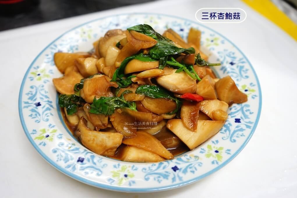 三杯杏鮑菇-鮮甜美味Q彈-素食美味佳餚
