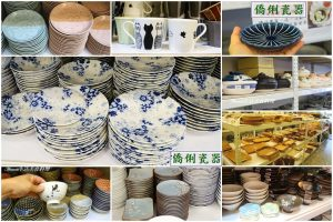 今日熱門文章:僑俐瓷器、日本餐具 款式多平價很好買、陶瓷牆適合拍照打卡
