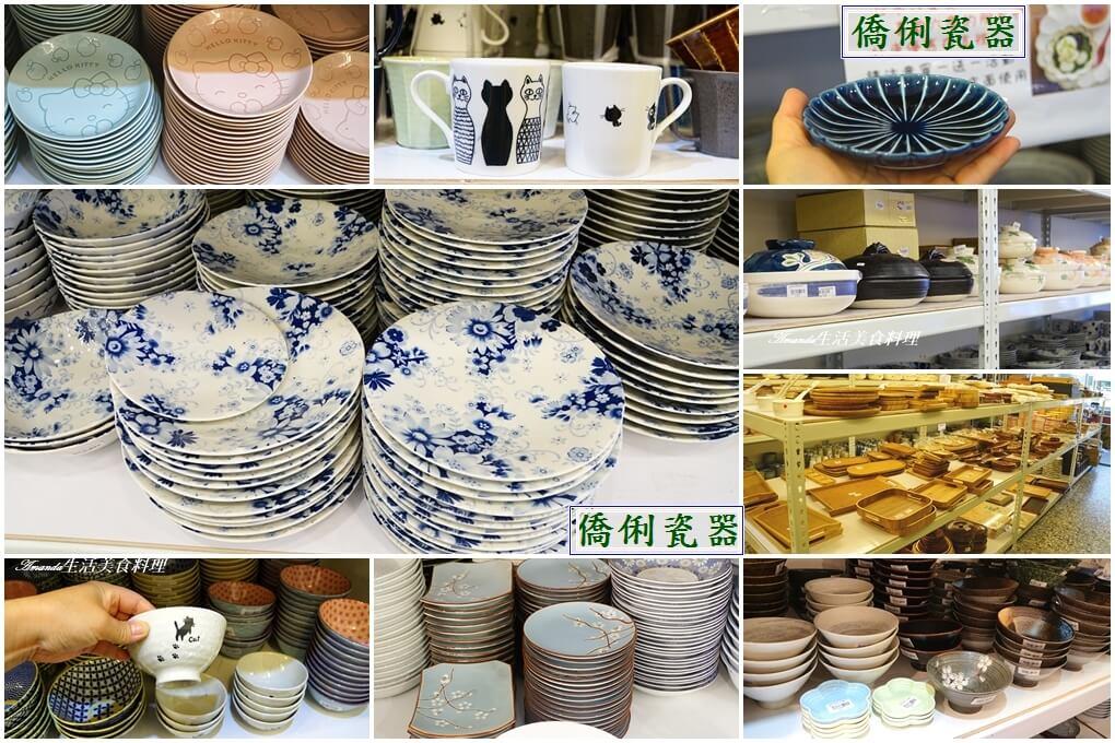 彰化-僑俐瓷器-陶瓷牆-日本餐具-平價款式多很好買