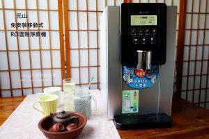 延伸閱讀:元山免安裝移動式RO溫熱淨飲機 -台灣淨水產品首創
