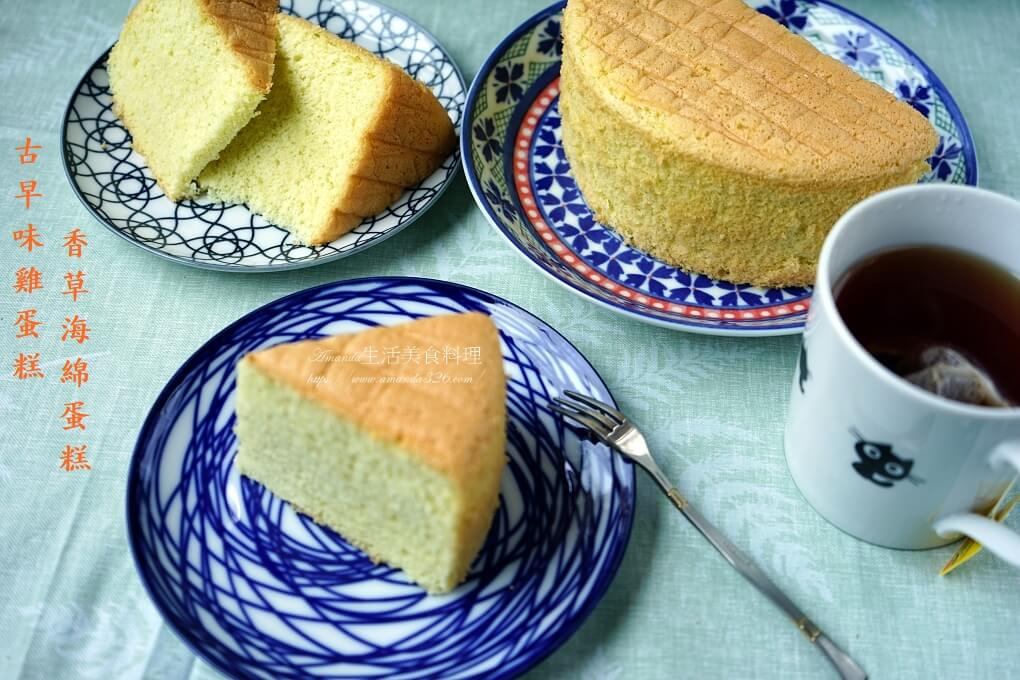 蒸烤箱烘焙-香草海綿蛋糕-古早味雞蛋糕-全蛋打發-無泡打粉