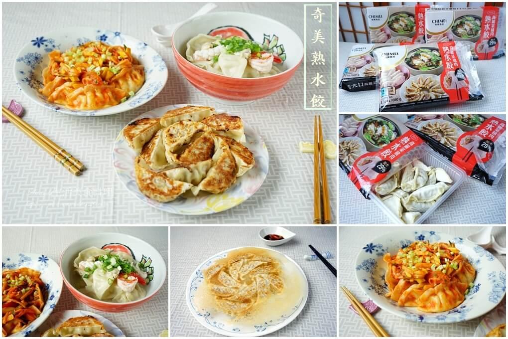 奇美大口熟水餃-皮Q蔬菜鮮甜脆-媽媽食譜、水餃料理煎煮蒸炸
