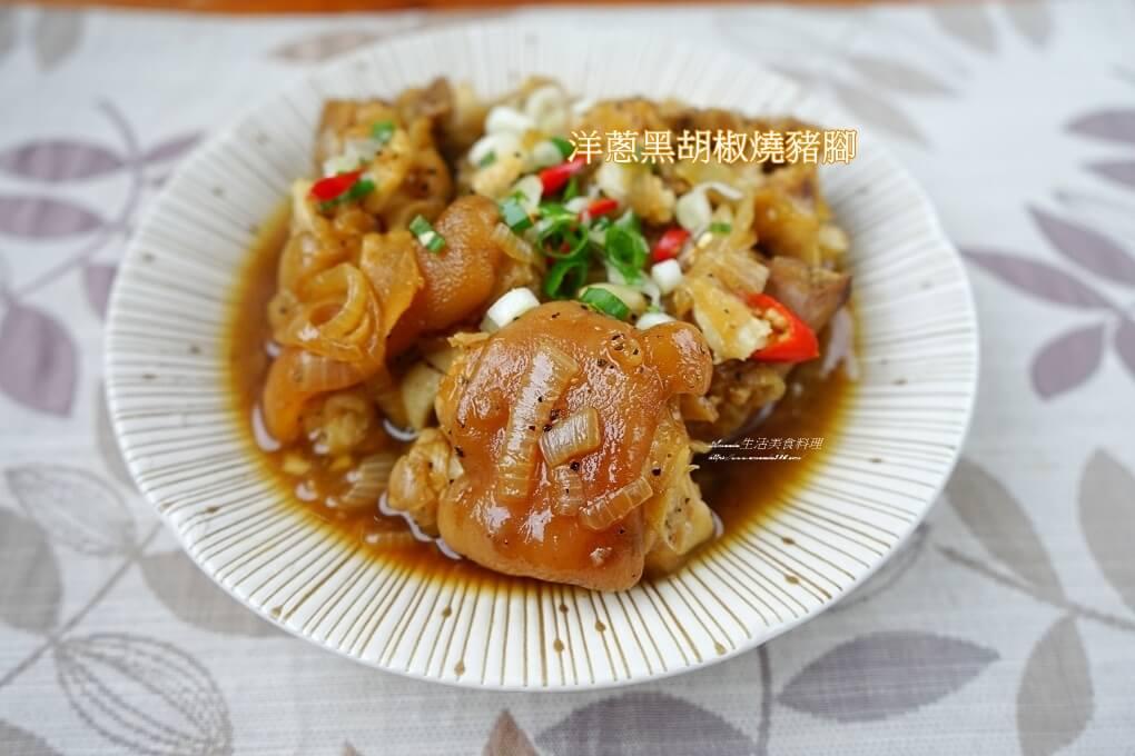 低壓悶煮鍋,水煮豬腳,水煮豬腳做法,水煮豬腳怎麼煮,洋蔥,白煮豬腳做法,紅糟,豬手,豬腳,黑胡椒