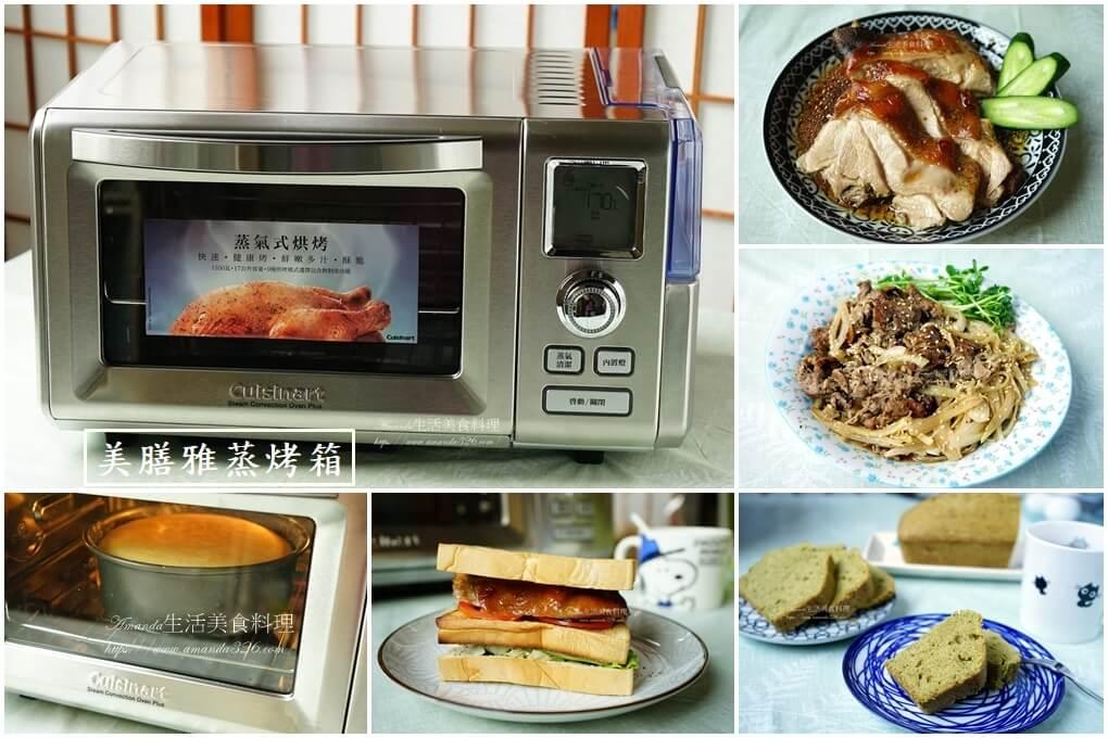 美膳雅Cuisinart不鏽鋼蒸烤箱-無油煙燒肉、雞腿三明治 、甜點