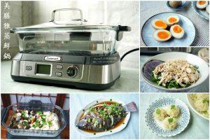 今日熱門文章:美膳雅Cuisinart蒸鮮鍋-蒸的好健康美味好鮮甜