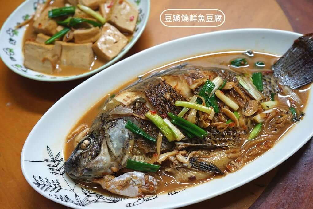 吳郭魚,燒豆腐,紅燒豆瓣魚,紅燒豆腐魚,紅燒魚,紅燒魚豆腐,豆腐燒魚,鮮魚