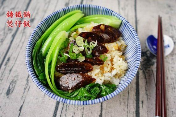 今日熱門文章:鑄鐵鍋煮煲仔飯、白米飯-10分鐘完成香Q米飯