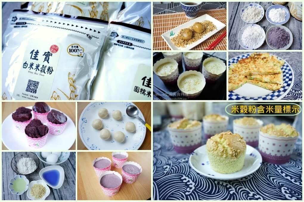 米穀粉含米量標示20-50-100%-無麩質飲食、蛋糕烘焙、中西式點心都適用