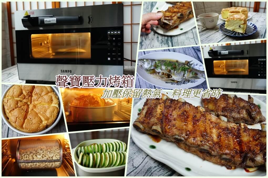 聲寶壓力烤箱-加壓保留熱氣-烘焙料理更省時-烤肋排、烤魚更快速、烤蛋糕也美味