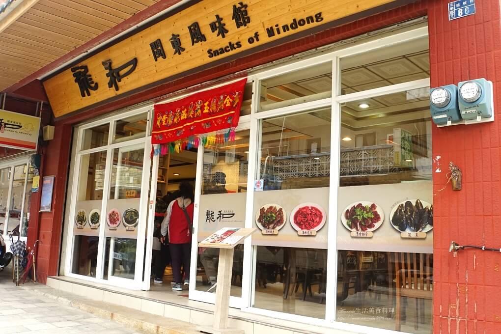 北竿美食-龍和閩東風味館-馬祖特色美食真好味