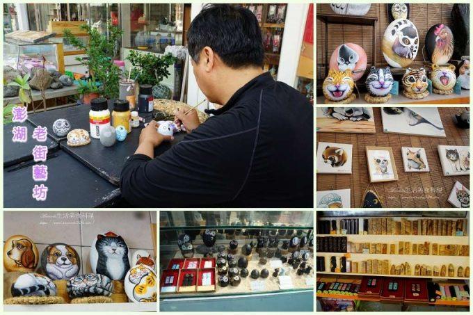 今日熱門文章:澎湖-天后宮旁『老街藝坊』造型印章、御守、石頭彩繪