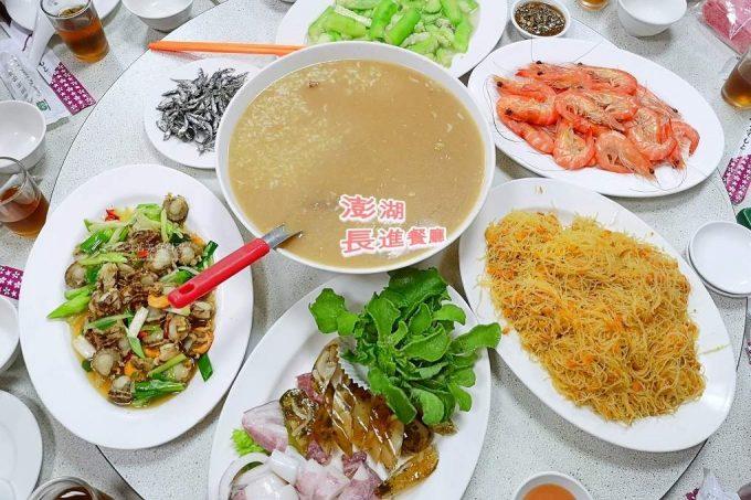 今日熱門文章:澎湖-長進餐廳-食尚玩家推薦-馬公必吃海鮮美食