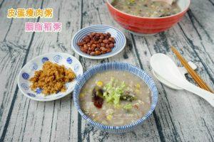 延伸閱讀:皮蛋瘦肉粥-胭脂稻粥-剩粥改造美味粥品
