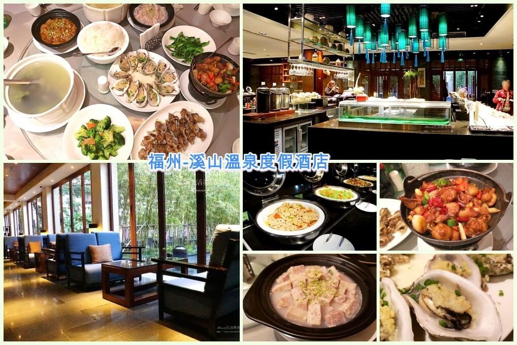 福州-溪山溫泉度假酒店-住宿早餐、餐點合菜都有台味