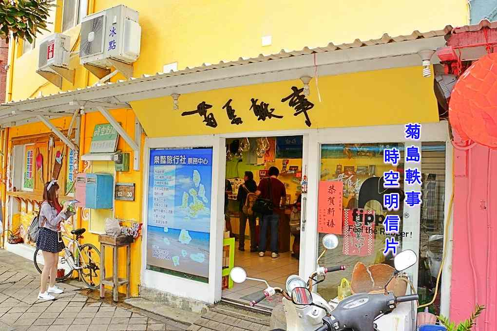 澎湖可愛小店-菊島軼事-等待一年後的時空明信片