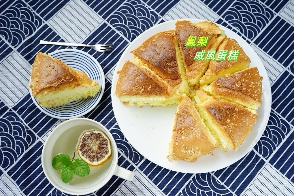 鳳梨戚風蛋糕-天然果香、低糖、低油、無泡打粉