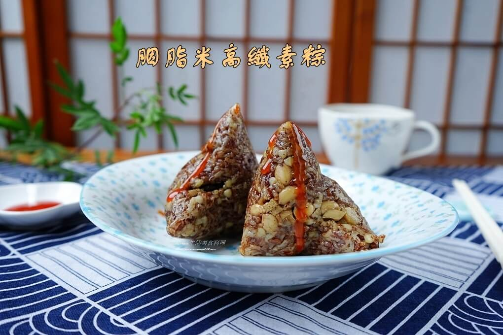 胭脂米高纖素粽子-非糯米、健康不傷胃、不脹氣