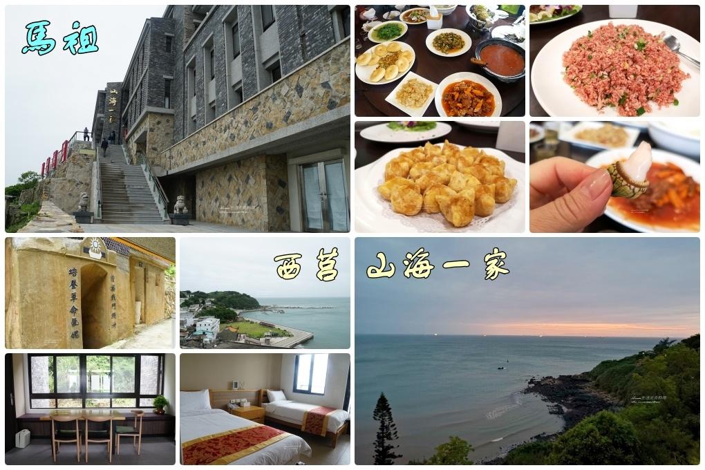 馬祖旅遊-西莒山海一家會館-海景、夕陽、美食、住宿