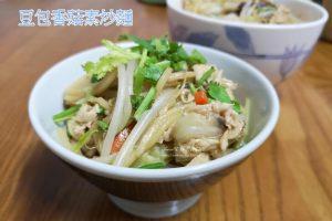 延伸閱讀:陪媽媽吃素-豆包香菇素炒麵