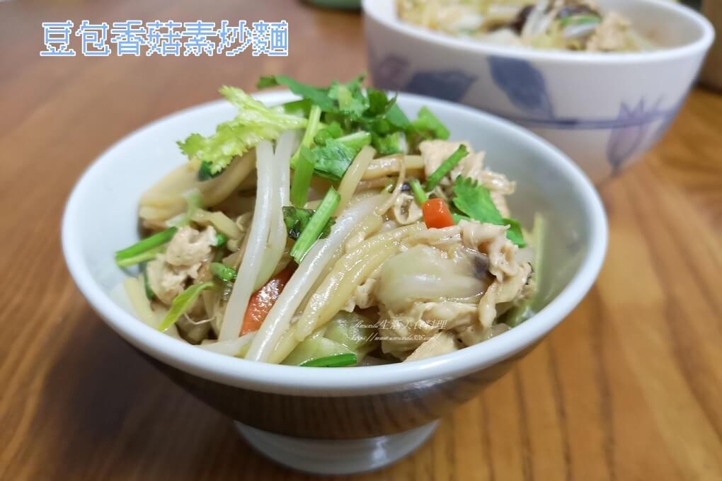 陪媽媽吃素-豆包香菇素炒麵