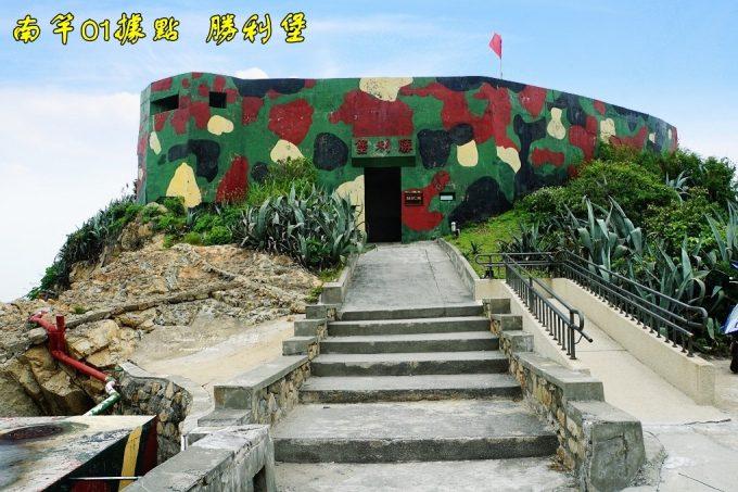 今日熱門文章:南竿01據點勝利堡-馬祖戰地文化博物館