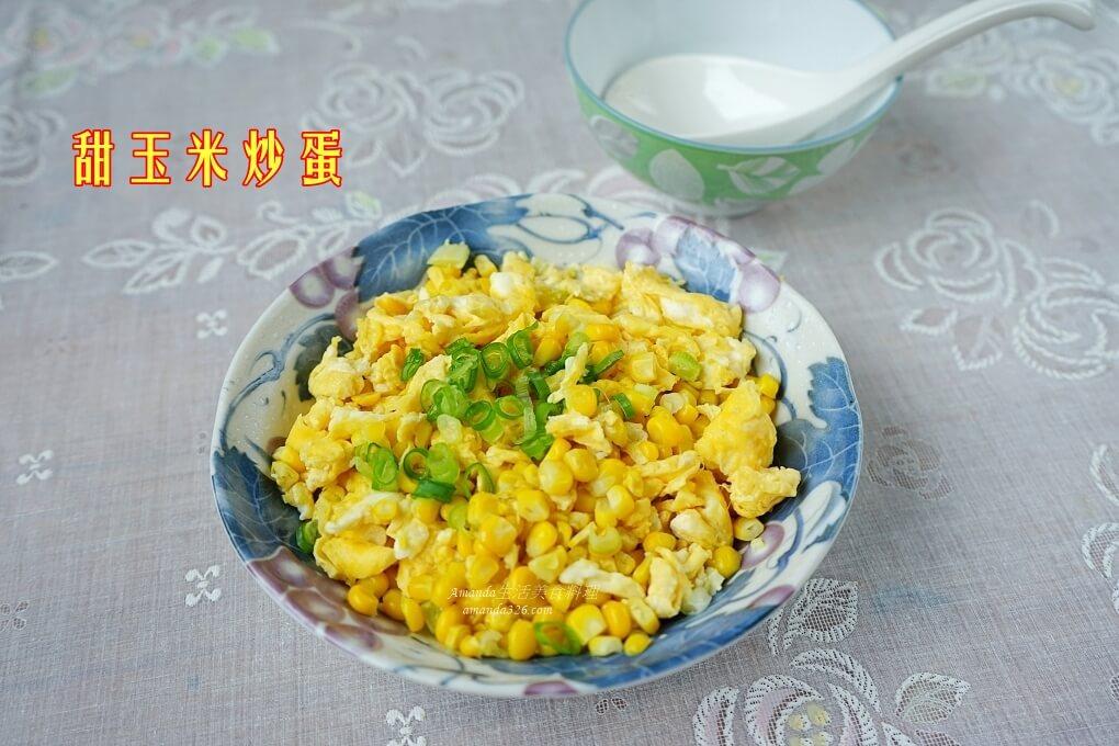 甜玉米炒蛋、十分鐘上菜、適合便當菜