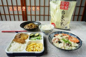 今日熱門文章:皇家穀堡 皇家台東米 、來自台灣東部優質好吃米