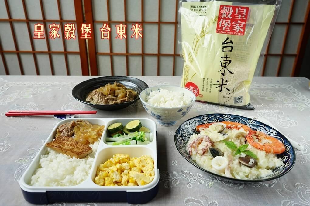 皇家穀堡 皇家台東米 、來自台灣東部優質好吃米