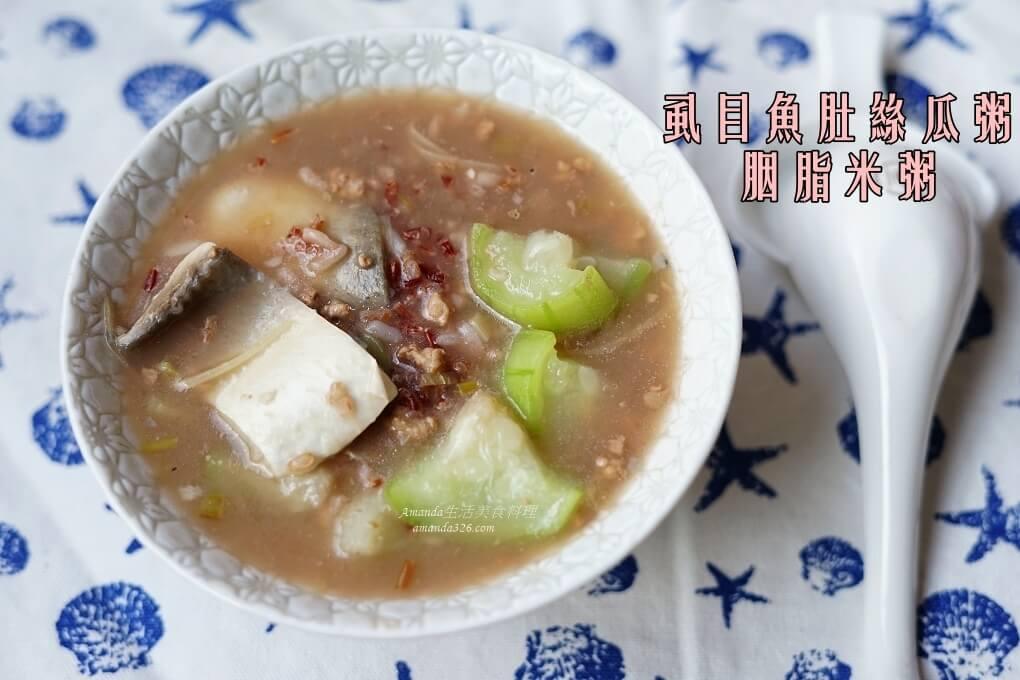 粥,絲瓜粥,胭脂米,胭脂米粥,虱目魚粥 @Amanda生活美食料理