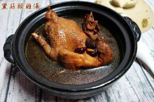 今日熱門文章:黑蒜頭養生雞湯、爐子、電鍋都可燉煮