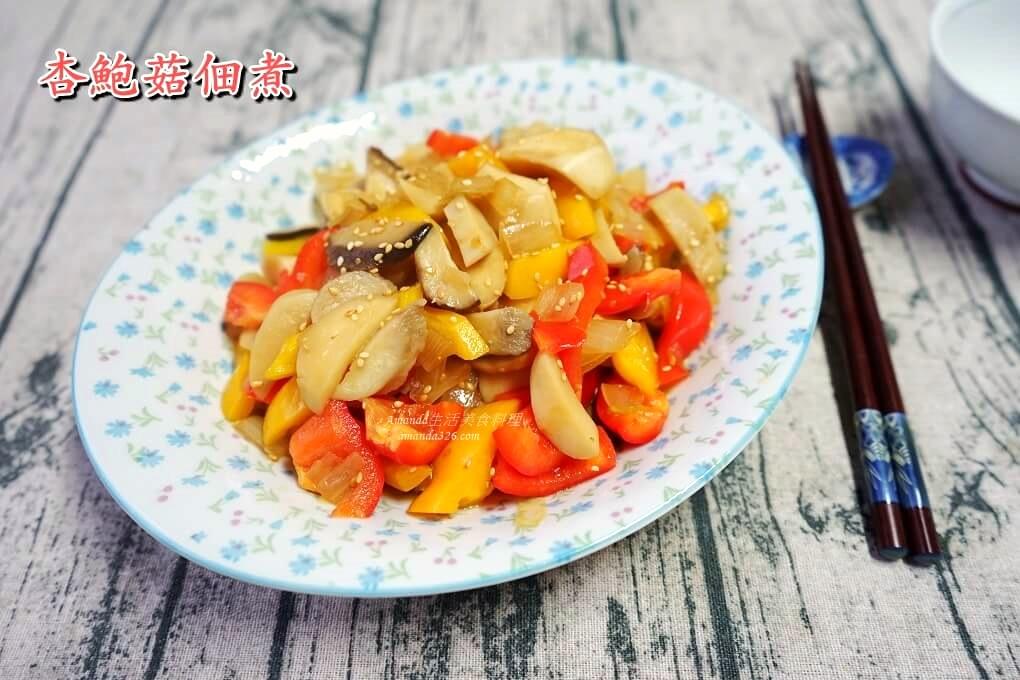 杏鮑菇佃煮、十分鐘上菜、無水料理
