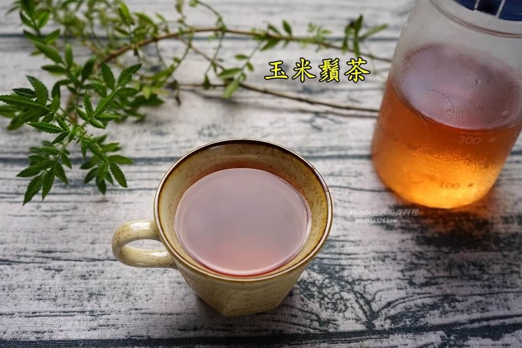 玉米鬚茶、水煮或烤帶殼玉米筍
