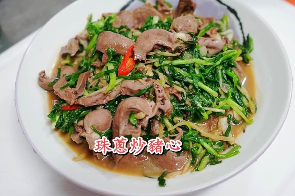 珠蔥炒豬心、十分鐘上菜
