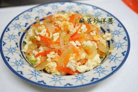 今日熱門文章:鹹蛋炒洋蔥
