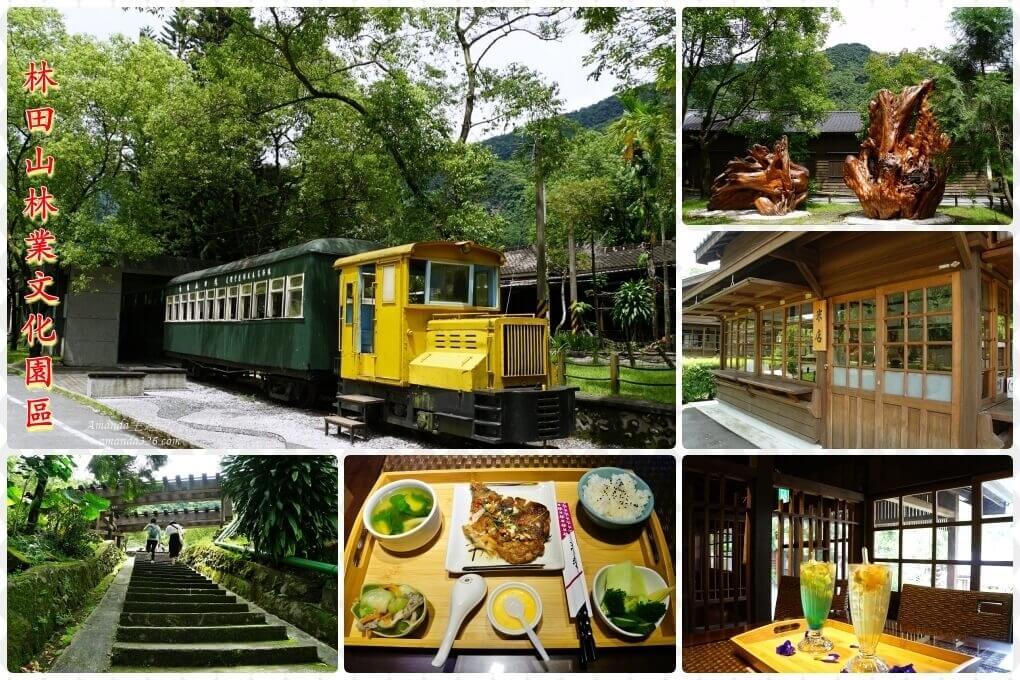 花蓮-林田山林業文化園區-咖啡二館、檜木香氛、美味餐點、冰飲咖啡-食尚玩家推薦