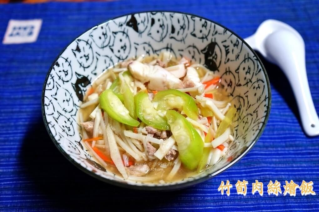 竹筍肉絲羹湯燴飯-湯鮮味美一鍋煮