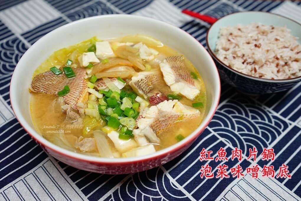 最新推播訊息:紅魚肉片鍋-泡菜味噌鍋底