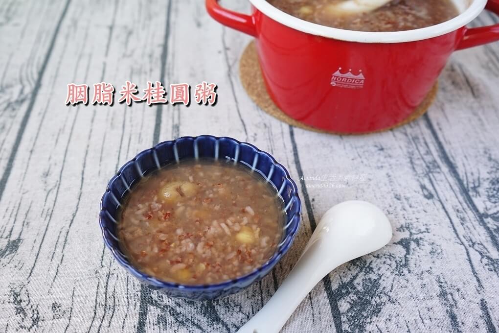 有機米,桂圓粥,無毒紅米,甜粥,米粥,胭脂米,胭脂粥,花蓮無毒米,花蓮米,花蓮紅米,雪蓮子