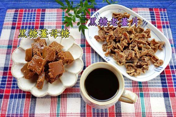 今日熱門文章:黑糖薑母糖、黑糖老薑片, 一鍋煮免溫度計-料理影音