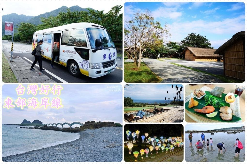 台灣好行-東部海岸線、加路蘭、三仙台遊憩區、臺東轉運站
