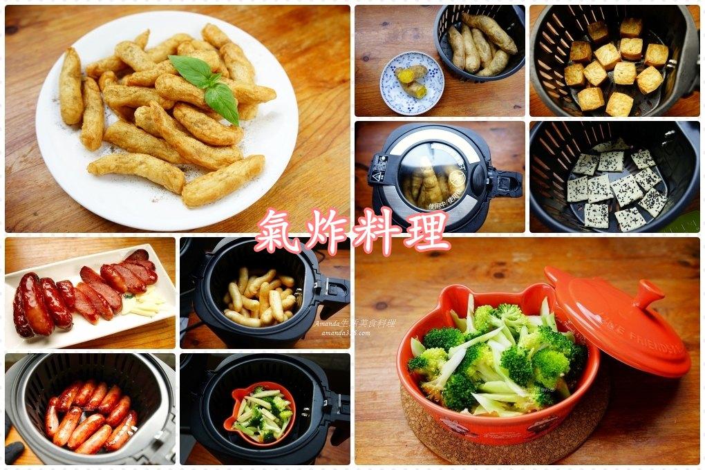 氣炸鍋料理食譜-地瓜、香腸、甜不辣、綠花椰菜