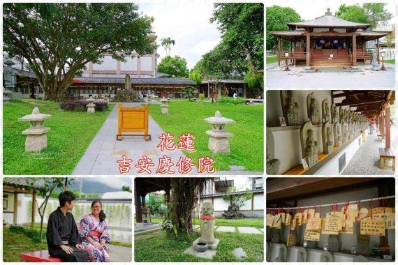 今日熱門文章:花蓮必遊景點-吉安慶修院、百年日本神社三級古蹟