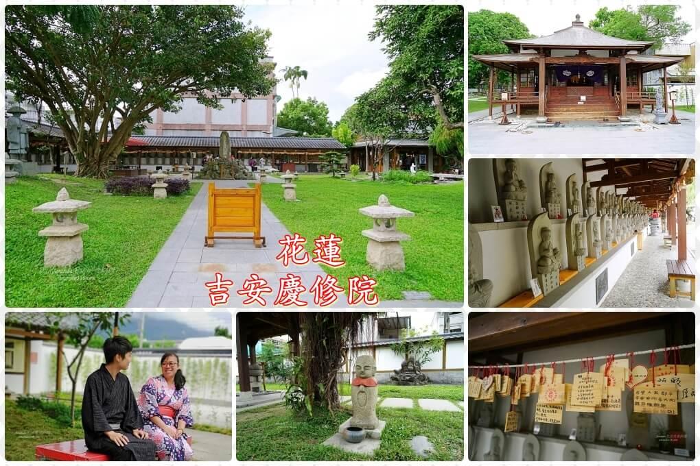 花蓮必遊景點-吉安慶修院、百年日本神社三級古蹟