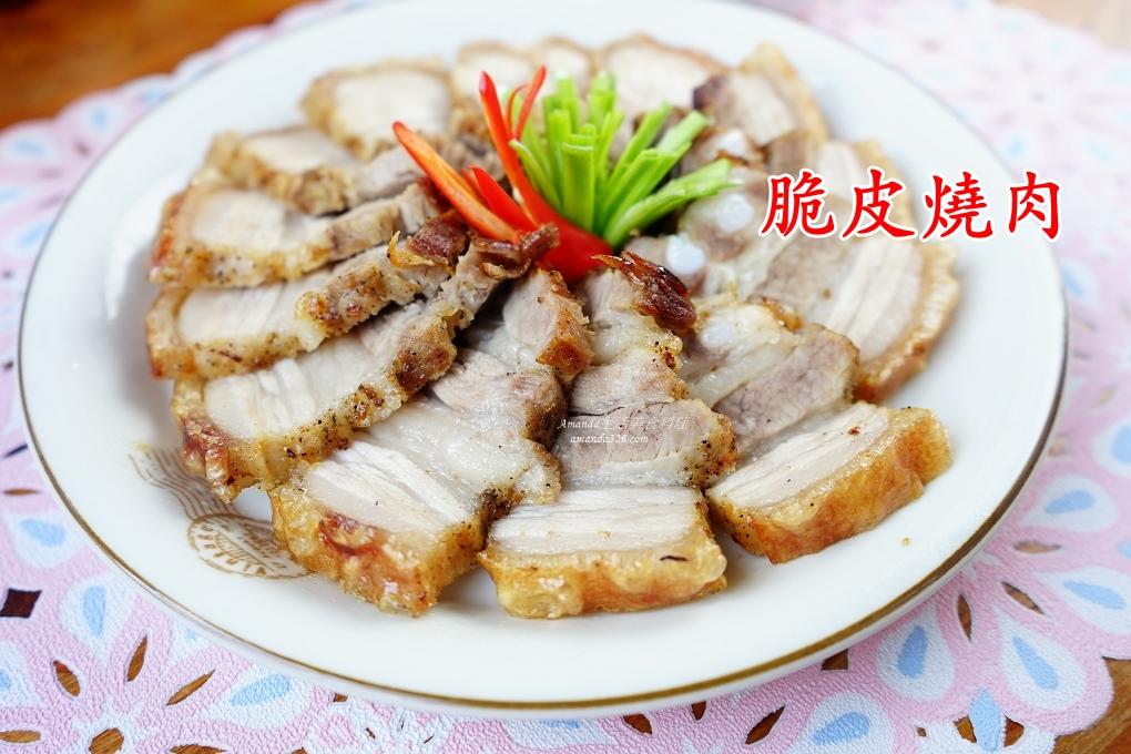 氣炸鍋料理食譜-脆皮燒肉、超簡單不失敗、免戳洞、不必抹厚鹽巴