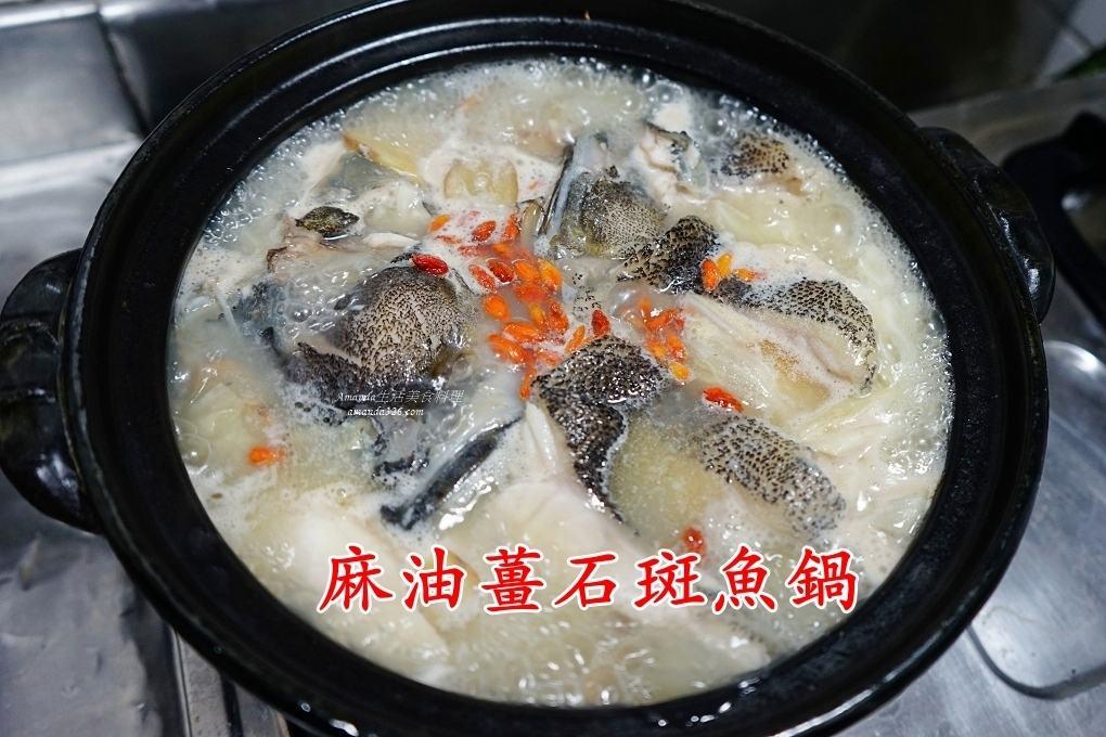 麻油薑龍虎斑魚鍋-片魚肉影音