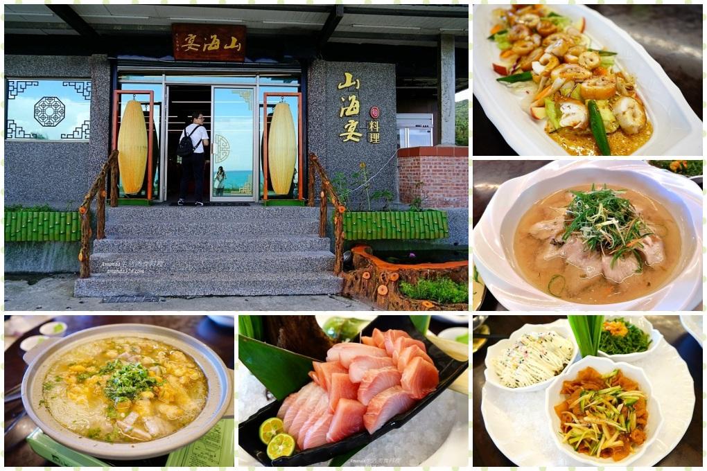 花蓮豐濱-山海宴旬料理-台11線美食、食尚玩家推薦